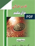 Khulasa Mazameen-e-Qur'aan Para 12