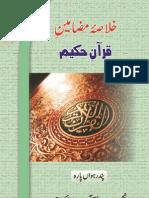 Khulasa Mazameen-e-Qur'aan Para 15