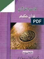 Khulasa Mazameen-e-Qur'aan Para 17