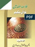 Khulasa Mazameen-e-Qur'aan Para 18