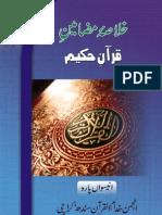Khulasa Mazameen-e-Qur'aan Para 19