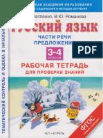 1607678657265_Russkiy_yazyk_Chasti_rechi_Predlozhenie_3-4_klassy_Rabochaya_tetrad_dlya_proverki_znaniy_PROSHPORA.pdf