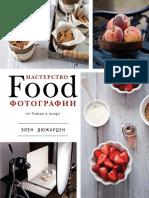Элен Дюжарден - Мастерство фуд-фотографии.pdf