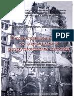 Техногенные аварии со взрывами и разрушениями плотин