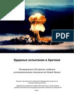 Ядерные испытания в Арктике (в двух томах)