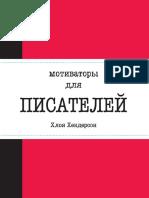 Хендерсон Х. - Мотиваторы для писателей - (Мотивируй себя!) - 2016.pdf