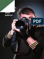 Как начать продавать свои работы.pdf