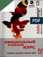 Adobe InDesign CS. Официальный учебный курс (о программе по вёрстке книг).pdf