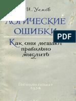 Uemov_-_Logicheskie_oshibki