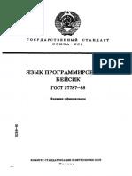 ГОСТ 27787-88 Язык программирования БЕЙСИК
