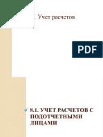 8. Учет расчетов.pptx