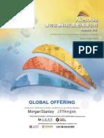 Akeso prospectus.pdf