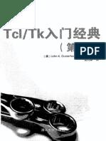 Tcl_Tk入门经典(第2版).pdf