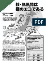 Saishori Leaflet Mono p1