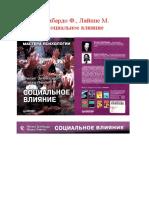 zimbardo_socialnoe_vlianie.pdf
