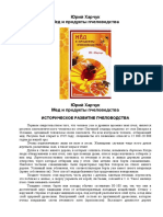 Харчук Ю. - Мед и продукты пчеловодства (2009).doc