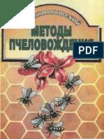 Шимановский В.Ю. - Методы пчеловождения (1923).pdf