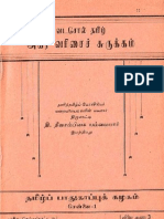 Sanskrit Tamil Dictionary