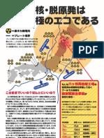 Saishori Leaflet p1