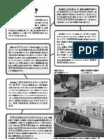 Saishori Leaflet Mono p3