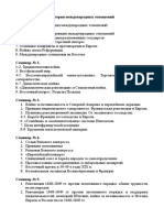 Семинары по ИМО (I семестр 2019-2020 уч.г.) (1)