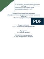 Специальность по виду инструмента Саксофон.docx