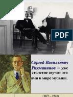 МАНСУРОВА История современной музыкальной культуры С. В. Рахманинов