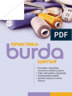 Burda. Практика шитья by Макарова М.В. (ред.) (z-lib.org).pdf