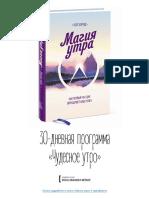 30-new.pdf