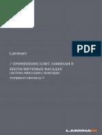 ВЕНТИЛИРУЕМЫХ ФАСАДАХ_ Система  торцевого пропила.pdf