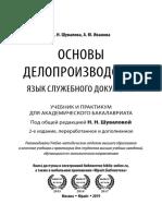 курс лекций Основы делопроизводства.pdf