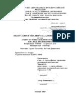 Diplomnaya_Pilipenko_ММб 507 .docx