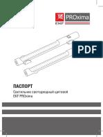 Светильник светодиодный щитовой ELS025