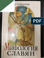 Geyshtor_Alexandr_Mifologia_slavyan_A_Geyshtor_per_s_pol__M_Izdatelstvo_Ves_Mir__2014