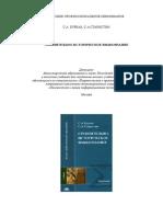 Бурлак С.А. Cравнительно-историческое языкознание (2005)