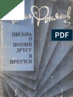 Фоняков - статьи