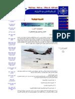 القنبلة الذكية.pdf