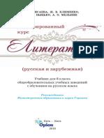 8_klas_literatura_isaeva_2016.pdf