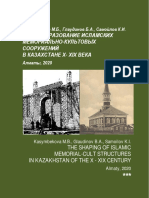 Kasymbekova M.B., Glaudinov B.A., Samoilov K.I. THE SHAPING OF ISLAMIC MEMORIAL-CULT STRUCTURES IN KAZAKHSTAN OF THE X – XIX CENTURY