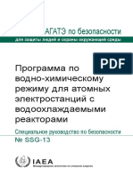 SSG13.pdf