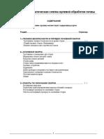 pd30_pnevmaticheskaia_seialka_nulevoi_obrabotki_pochvy.pdf
