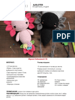 17032020_akholot.pdf