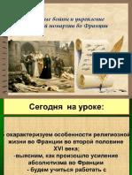 7 класс. Религиозные войны и укрепление монархии во Франции
