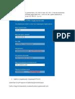 Настройка vpn.pdf