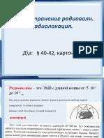 радиоволны РЛС.ppt