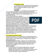 zachet_po_gp.docx