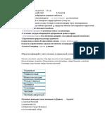 Kontroldarbs Dabaszin 2kurss (1)