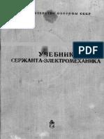 uchebnik_serzhanta_elektromekhanika.pdf