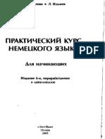 zavialova_vm_ilina_lv_prakticheskii_kurs_nemetskogo_iazyka_d.pdf