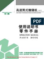 Zoje ZJ-W122-CH-C1 & ZJ-W222-CQ-C1.pdf